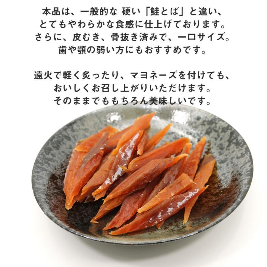 鮭とば やわらか さけとば 100g スーパーソフト 皮むき 骨なし 鮭とば スティック 歯が弱いかたにもおススメ 鮭トバ メール便 送料無料 ポイント消化 食品|hakodate-e-kombu|03