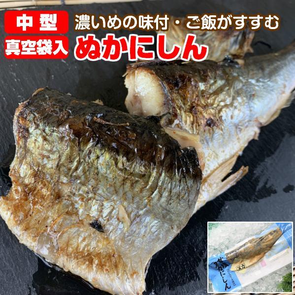 甘塩ぬかにしん ニシン 1尾 糠漬け てら田水産 焼き魚 干物 hakodatemaruyo