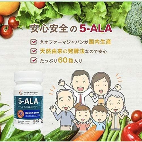 アミノ酸含有加工食品5ーALA(50mg)約2か月分 話題の5−ALA(5-アミノレブリン酸リン酸塩)成分高配合 サプリメント サプリ 美容 栄養 健康食品|hakonet|05