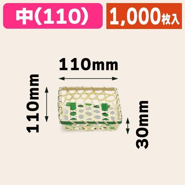 青渕六つ目角篭 (中)/1000個入(AH-14618)