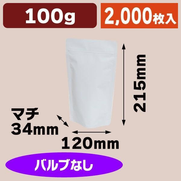 コーヒー用チャック付スタンドパック袋100 ホワイト/2000枚入(COT-TM5443)