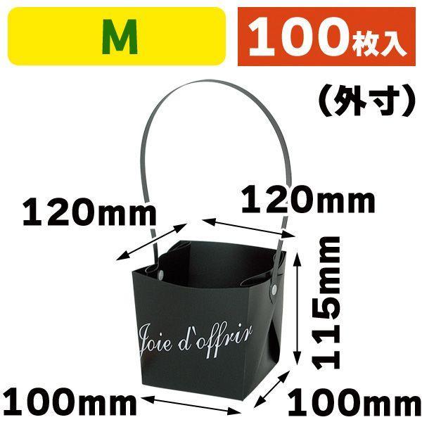 ハンディスクエア M ブラック/100枚入(F-368)
