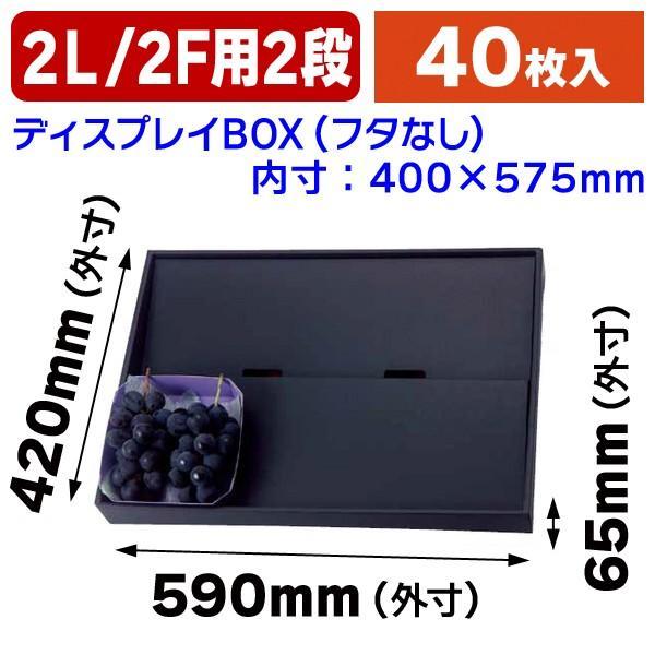 ディスプレイボックス2L用(黒)/40枚入(L-2124)