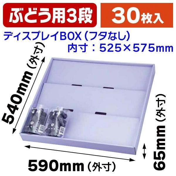 (ぶどう用)ディスプレイボックスぶどう/30枚入(L-2150)