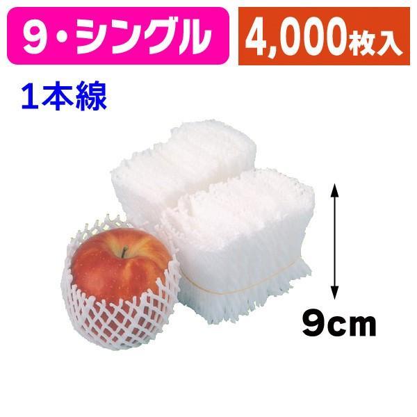 (フルーツキャップ)エコキャップシングル白9/4000枚入(LGV-90S)