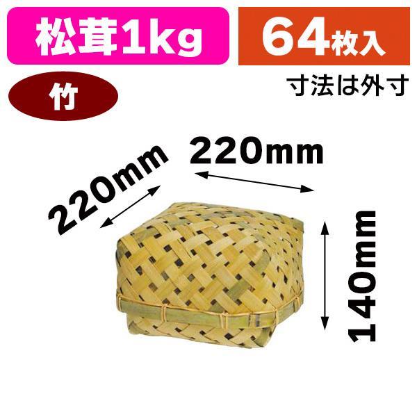 (かご)松茸竹篭1kg用242/64枚入(LH-242)