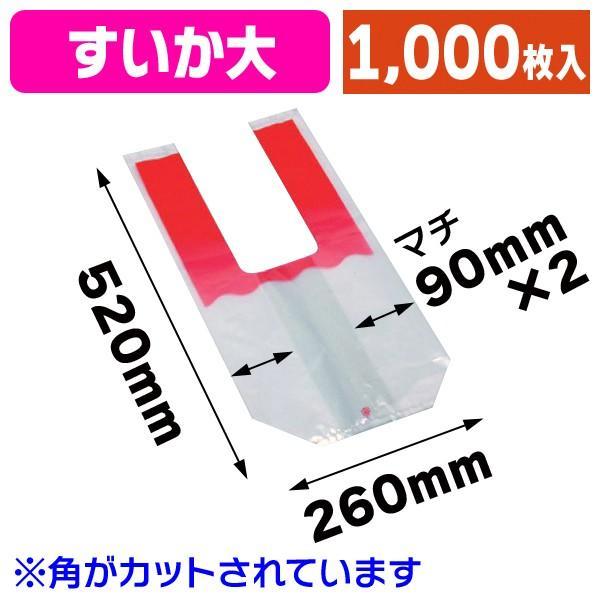 スイカ袋(大)赤/1000枚入(LHR-301)