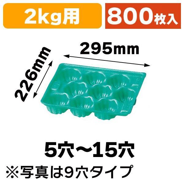 (果物用緩衝材)ソフトエース2kg用グリーン/800枚入(LIK-2KG)