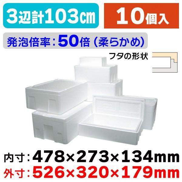 (発泡スチロールの箱)発泡ボックスF-175/10個入(NK-327)