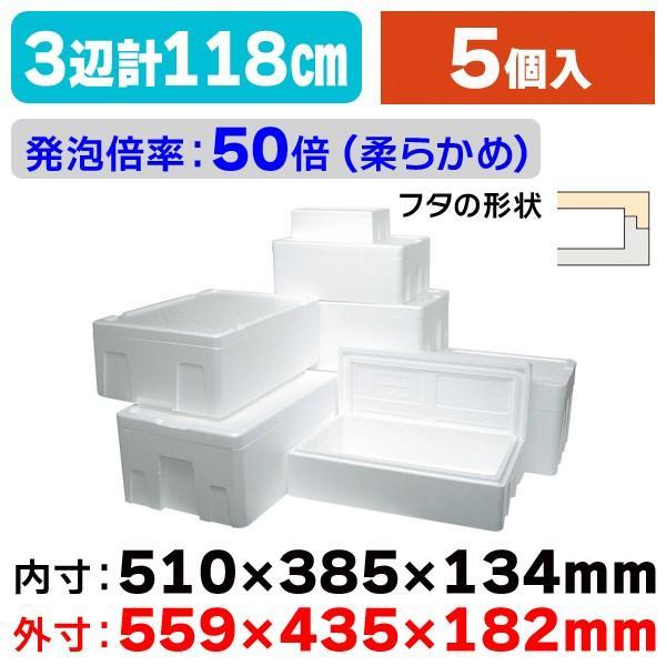 (発泡スチロールの箱)発泡ボックスMN-5/5個入(NK-332)
