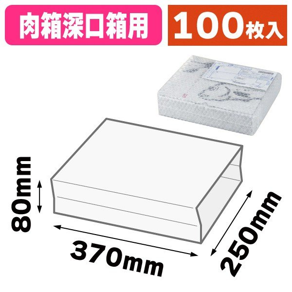 (エアーキャップ袋)肉箱深口用エアーキャップ袋/100枚入(NK-422)