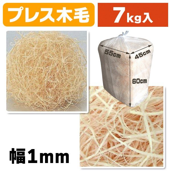 (緩衝材)ウッドパッキン/プレス木毛(もくめん)7kg(SK-125) hakonomise