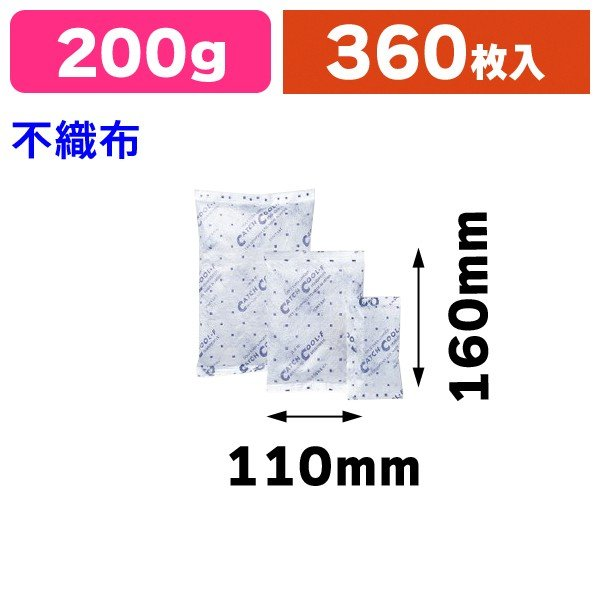 業務用保冷剤 キャッチクール不織布 200g 大口/360枚入(TRF-200K)