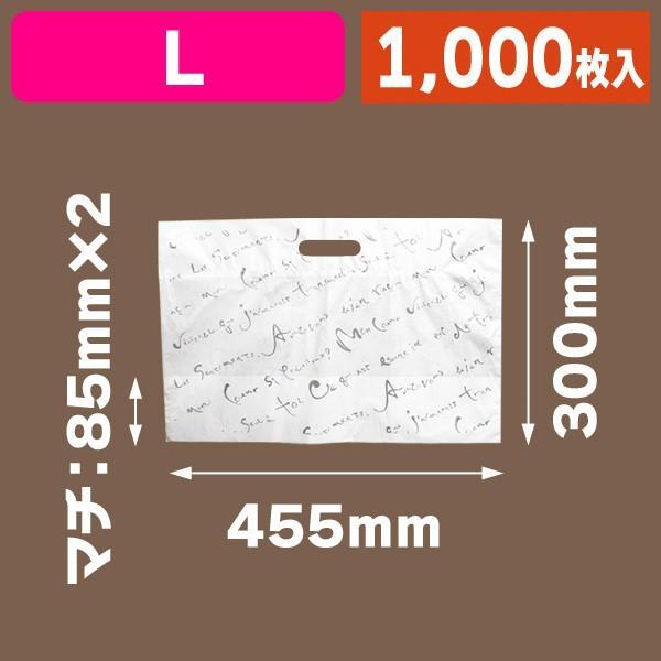(手穴ポリ袋)プロヴァンス 底ガゼットL/1000枚入(YOH-318)