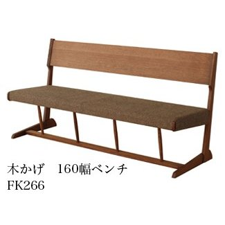 l木かげ LDベンチ(160幅) FK266 飛騨産業 キツツキ ナラ材[正規品]