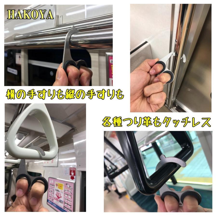 タッチレス対策 つり革手すりにクリーンフック 指で触らない指を痛まない 銅じゃなくても安心安全|hakoya|04