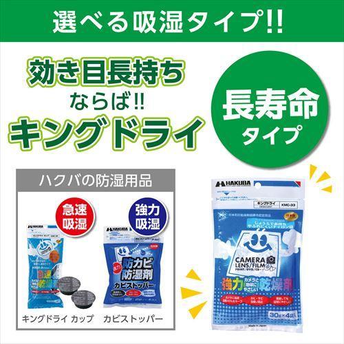 ハクバ 強力乾燥剤 キングドライ 3パック (12個入) KMC-33S 丈夫なナイロン袋採用 4977187330151 HAKUBA|hakuba|03