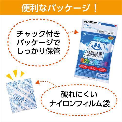 ハクバ 強力乾燥剤 キングドライ 3パック (12個入) KMC-33S 丈夫なナイロン袋採用 4977187330151 HAKUBA|hakuba|07