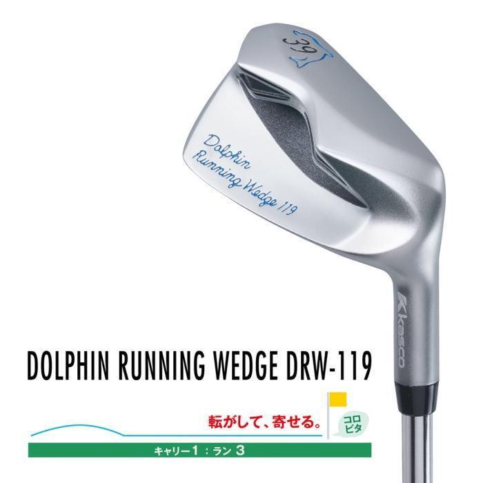 ドルフィンランニングウェッジ DRW-119
