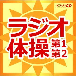 CD)NHKCD ラジオ体操 第1第2 (KICG-328)|hakucho