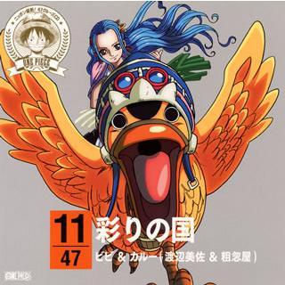 CD)「ONE PIECE」ニッポン縦断!47クルーズCD in 埼玉 彩りの国/ビビ&カルー(渡辺美佐&粗忽 (EYCA-10222)|hakucho