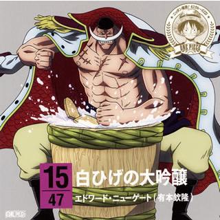 CD)「ONE PIECE」ニッポン縦断!47クルーズCD in 新潟 白ひげの大吟醸/エドワード・ニューゲー (EYCA-10231) hakucho