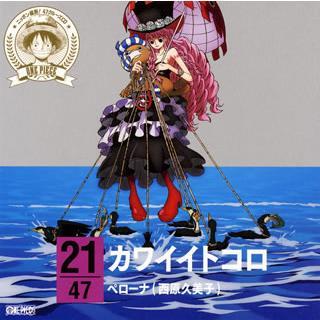 CD)「ONE PIECE」ニッポン縦断!47クルーズCD in 岐阜 カワイイトコロ/ペローナ(西原久美子) (EYCA-10233)|hakucho