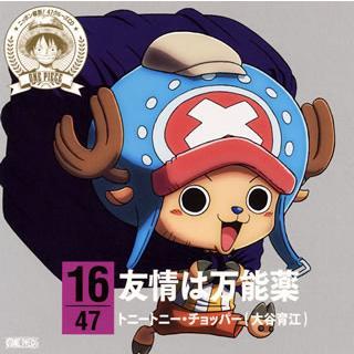 CD)「ONE PIECE」ニッポン縦断!47クルーズCD in 富山 友情は万能薬/トニートニー・チョッパー (EYCA-10235) hakucho