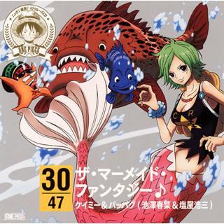 CD)「ONE PIECE」ニッポン縦断!47クルーズCD in 和歌山 ザ・マーメイド・ファンタジー♪/ケイ (EYCA-10240)|hakucho