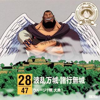 CD)「ONE PIECE」ニッポン縦断!47クルーズCD in 兵庫 波乱万城・諸行無城/ウルージ(楠大典) (EYCA-10243)|hakucho