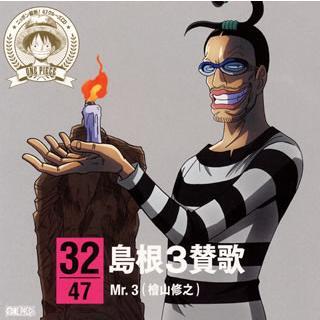 CD)「ONE PIECE」ニッポン縦断!47クルーズCD in 島根 島根3賛歌/Mr.3(檜山修之) (EYCA-10247)|hakucho