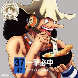 CD)「ONE PIECE」ニッポン縦断!47クルーズCD in 香川 一撃必中/ウソップ(山口勝平) (EYCA-10249)|hakucho