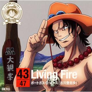 CD)「ONE PIECE」ニッポン縦断!47クルーズCD in 熊本 Living Fire/ポートガス・D (EYCA-10256)|hakucho