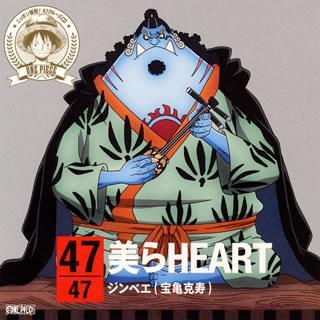CD)「ONE PIECE」ニッポン縦断!47クルーズCD in 沖縄 美らHEART/ジンベエ(宝亀克寿) (EYCA-10260)|hakucho