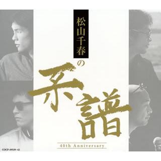 CD)松山千春/松山千春の系譜(通常盤) (COCP-39539) hakucho