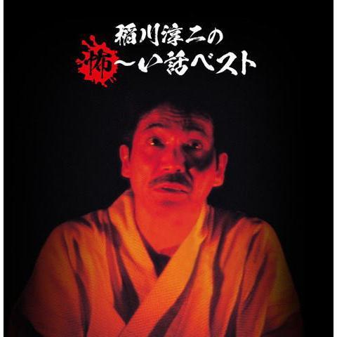 CD)稲川淳二/決定盤 稲川淳二の怖〜い話 ベスト (PCCK-20201)|hakucho