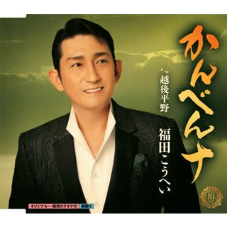 CD)福田こうへい/かんべんナ/越後平野 (KICM-30997)|hakucho