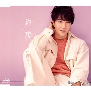 CD)中澤卓也/約束/青山レイニーナイト(タイプB) (CRCN-8377) hakucho
