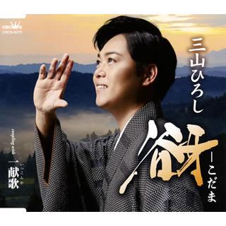 CD)三山ひろし/谺-こだま/一献歌 (CRCN-8379) hakucho