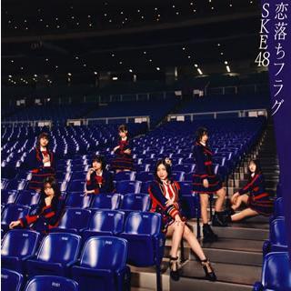 CD)SKE48/恋落ちフラグ(TYPE-A)(初回出荷限定盤)(DVD付) (AVCD-94969) hakucho