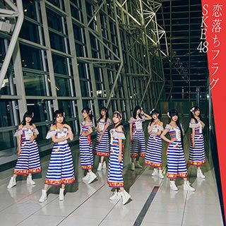 CD)SKE48/恋落ちフラグ(TYPE-B)(初回出荷限定盤)(DVD付) (AVCD-94970)|hakucho