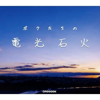 CD)GReeeeN/ボクたちの電光石火(初回限定盤) (UPCH-7576) hakucho