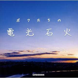 CD)GReeeeN/ボクたちの電光石火(通常盤) (UPCH-2212) hakucho