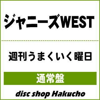 CD)ジャニーズWEST/週刊うまくいく曜日(通常盤) (JECN-625) (初回/特典あり)|hakucho