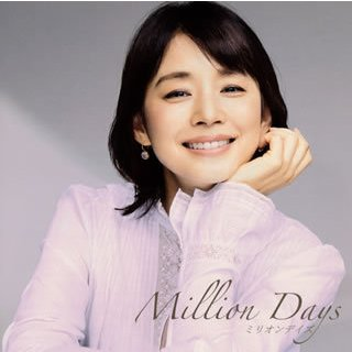 CD)ミリオンデイズ〜あの日のわたしと,歌え。〜mixed by DJ和 (AICL-3965) hakucho