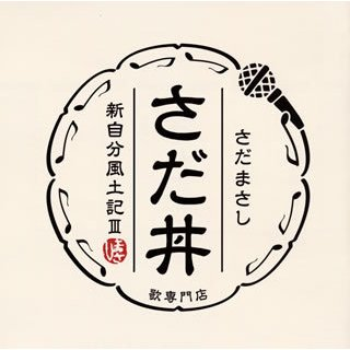 CD)さだまさし/さだ丼 新自分風土記3 (VICL-65489)|hakucho