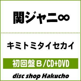 CD)関ジャニ∞/キミトミタイセカイ(初回出荷限定盤B)(DVD付) (JACA-5879)|hakucho