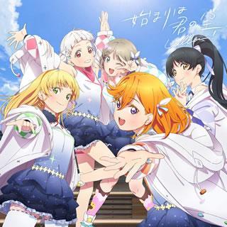 CD)「ラブライブ!スーパースター!!」〜始まりは君の空(みんなで叶える物語盤)/Liella!(DVD付) (LACM-24102) (初回仕様)|hakucho