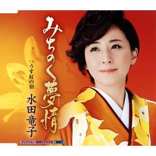 CD)水田竜子/みちのく夢情(むじょう)/うす紅の宿 (KICM-31012)|hakucho