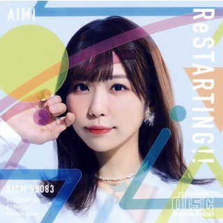 CD)愛美/ReSTARTING!!(初回限定盤) (KICM-92083)|hakucho